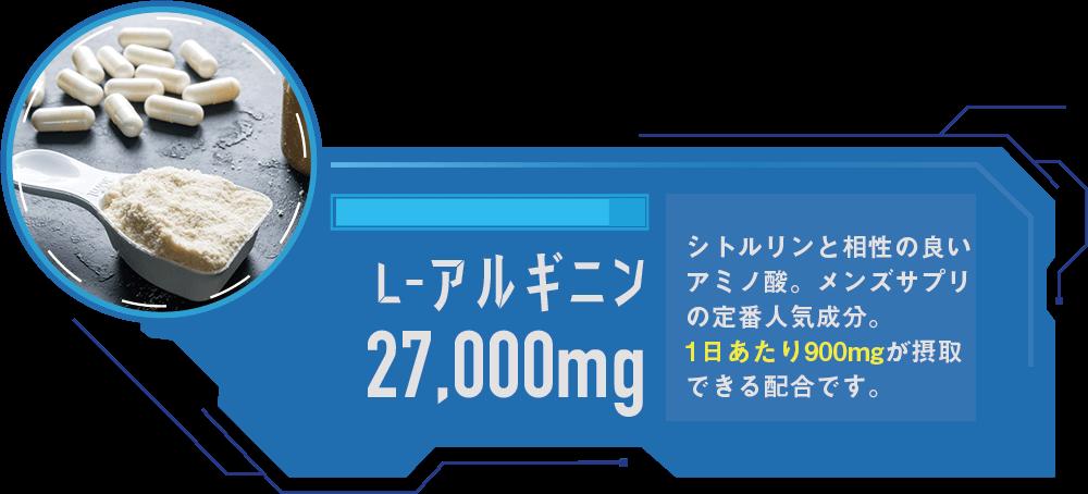l-アルギニンを27,000mg配合。1日あたり900mgが摂取できる設計