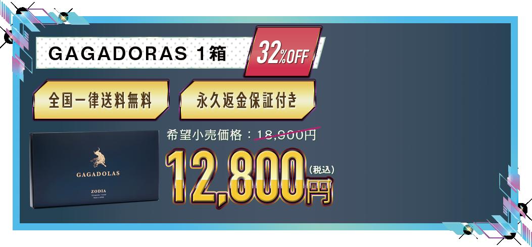 ガガドラス1箱12,800円