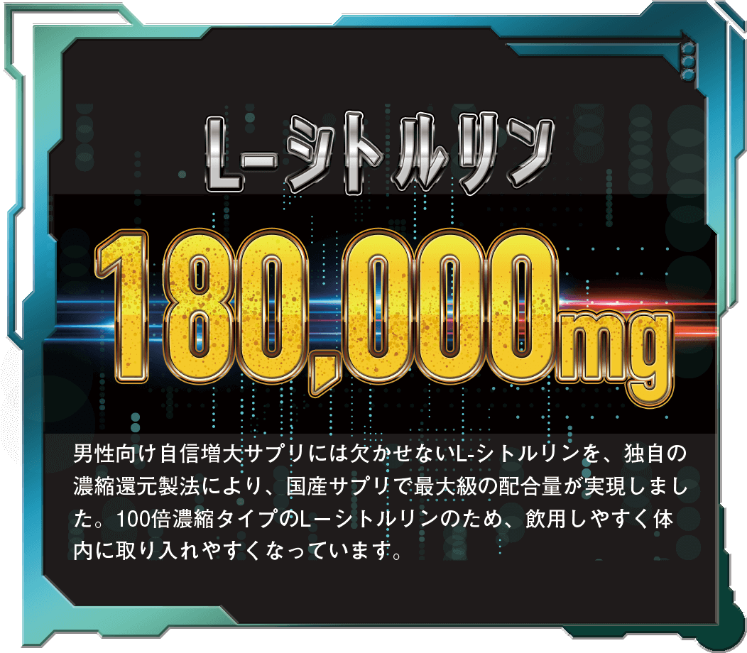 l-シトルリンを独自の濃縮還元製法で180,000mg配合