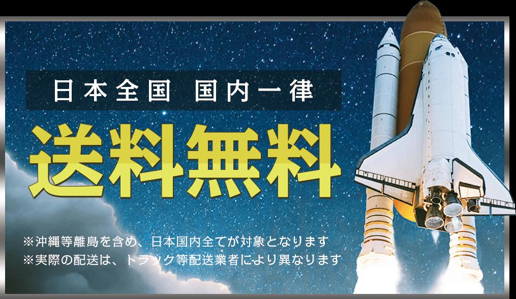 日本全国国内一律送料無料