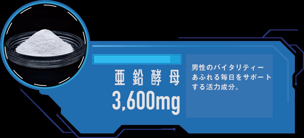 男性のバイタリティをサポートする亜鉛酵母を3,600mg(1日あたり120mg)配合